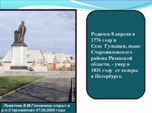 Памятник В.М.Головнину открыт в р.п.Старожилово 07.09.2006 года Родился 8 а