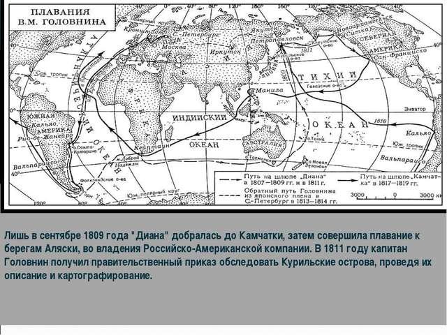 """Лишь в сентябре 1809 года """"Диана"""" добралась до Камчатки, затем совершила пла..."""