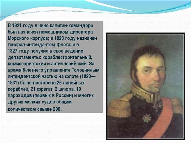 В 1821году в чине капитан-командора был назначен помощником директора Морско...