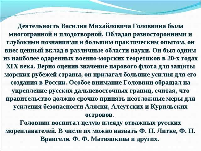 Деятельность Василия Михайловича Головнина была многогранной и плодотворной....