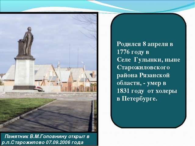 Памятник В.М.Головнину открыт в р.п.Старожилово 07.09.2006 года Родился 8 а...