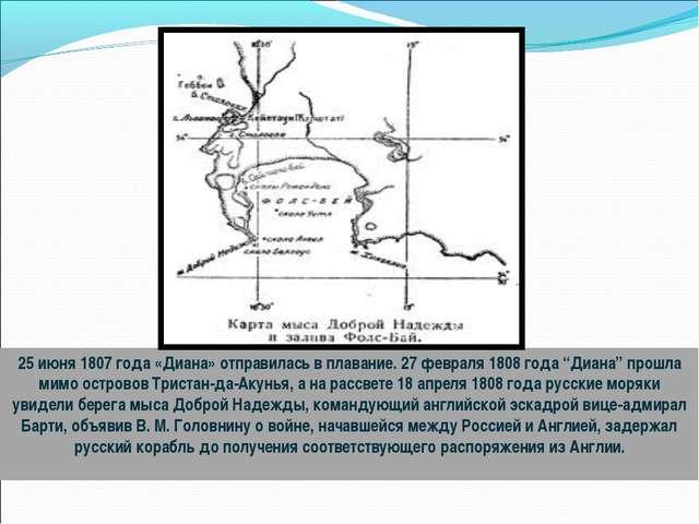 """25 июня 1807года «Диана» отправилась в плавание. 27 февраля 1808 года """"Диана..."""
