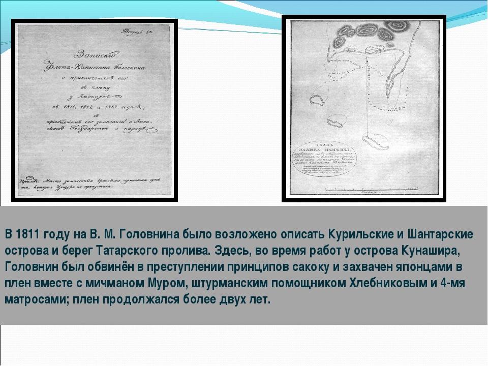 В 1811году на В. М. Головнина было возложено описать Курильские и Шантарски...