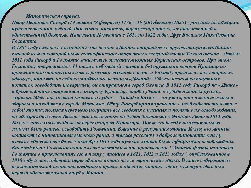 Историческая справка: Пётр Иванович Рикорд (29 января (9 февраля) 1776 – 16...