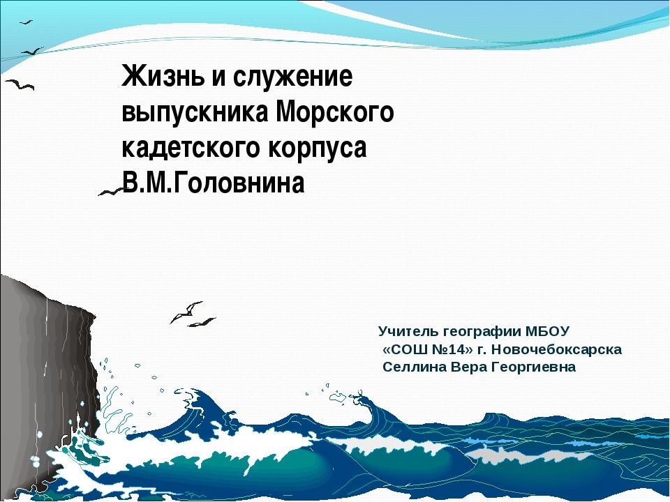 Жизнь и служение выпускника Морского кадетского корпуса В.М.Головнина Учитель...