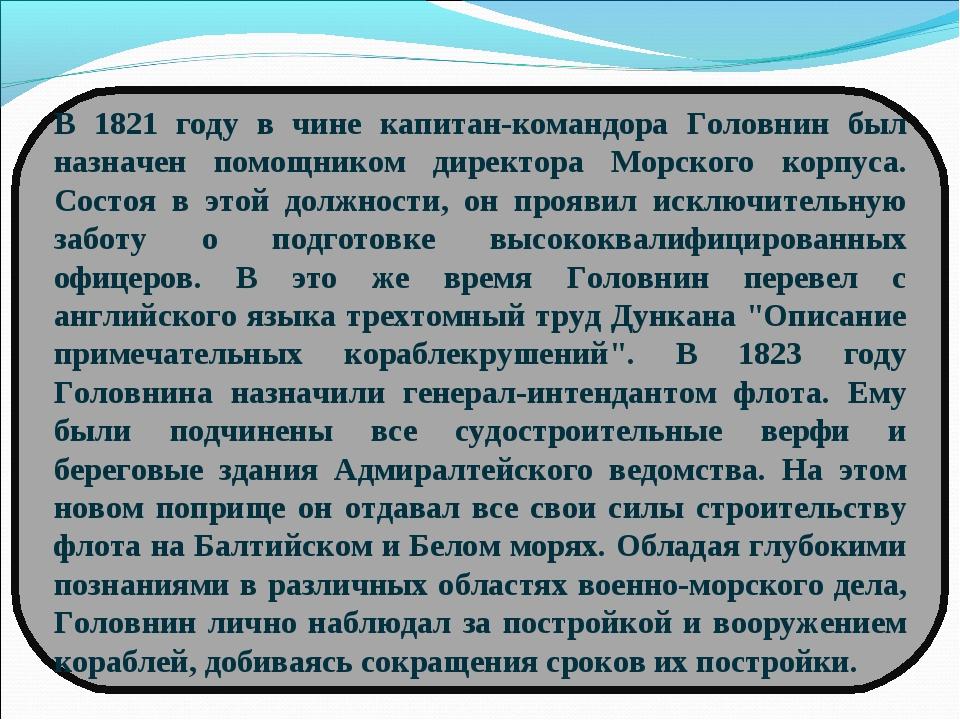 В 1821 году в чине капитан-командора Головнин был назначен помощником директо...