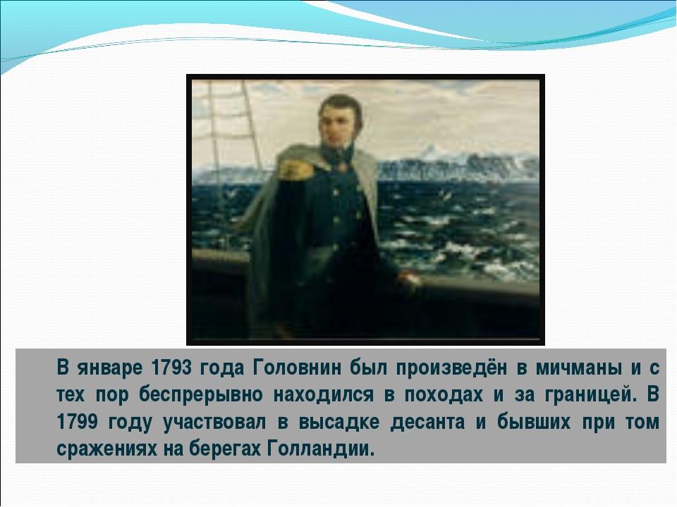 В январе 1793 года Головнин был произведён в мичманы и с тех пор беспрерывно...