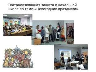 Театрализованная защита в начальной школе по теме «Новогодние праздники»