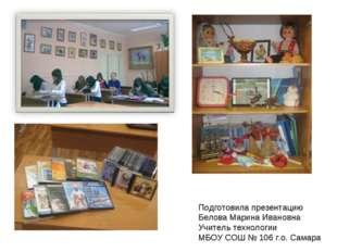 Подготовила презентацию Белова Марина Ивановна Учитель технологии МБОУ СОШ №