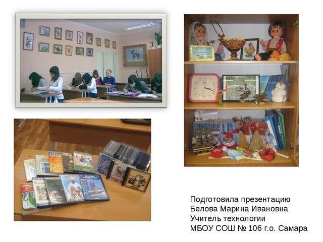 Подготовила презентацию Белова Марина Ивановна Учитель технологии МБОУ СОШ №...