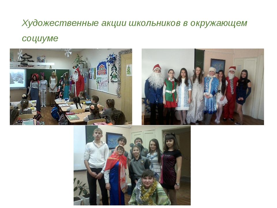 Художественные акции школьников в окружающем социуме