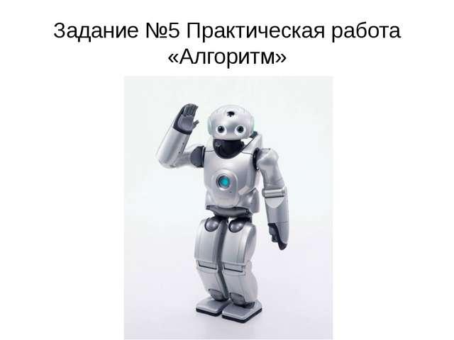 Задание №5 Практическая работа «Алгоритм»