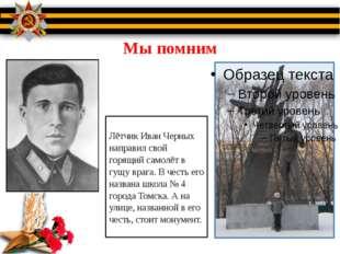 Мы помним Лётчик Иван Черных направил свой горящий самолёт в гущу врага. В че