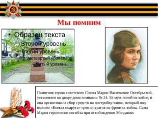 Мы помним Памятник герою советского Союза Марии Васильевне Октябрьской, устан