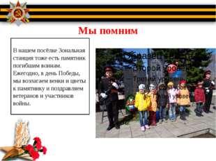 Мы помним В нашем посёлке Зональная станция тоже есть памятник погибшим воина
