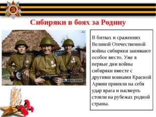 Сибиряки в боях за Родину В битвах и сражениях Великой Отечественной войны си