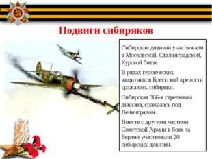 Подвиги сибиряков Сибирские дивизии участвовали в Московской, Сталинградской,