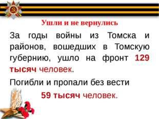 Ушли и не вернулись За годы войны из Томска и районов, вошедших в Томскую губ