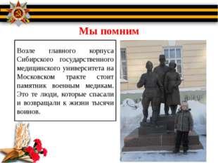 Мы помним Возле главного корпуса Сибирского государственного медицинского уни