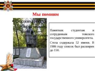 Мы помним Памятник студентам и сотрудникам томского государственного универси