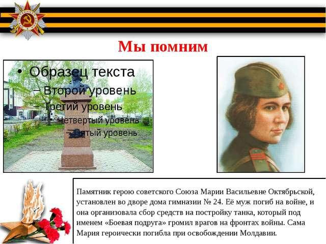 Мы помним Памятник герою советского Союза Марии Васильевне Октябрьской, устан...