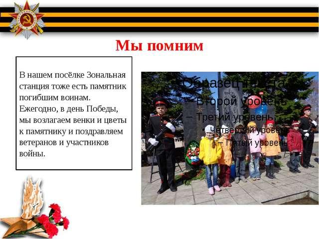 Мы помним В нашем посёлке Зональная станция тоже есть памятник погибшим воина...