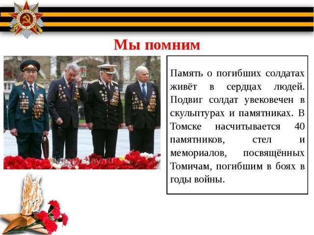 Мы помним Память о погибших солдатах живёт в сердцах людей. Подвиг солдат уве...