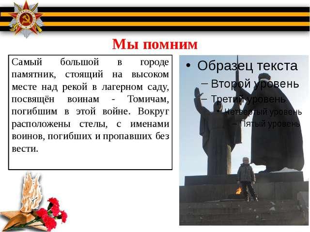 Мы помним Самый большой в городе памятник, стоящий на высоком месте над рекой...