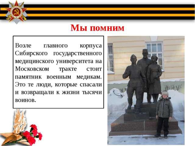 Мы помним Возле главного корпуса Сибирского государственного медицинского уни...
