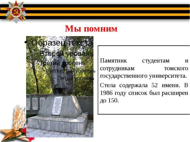 Мы помним Памятник студентам и сотрудникам томского государственного универси...