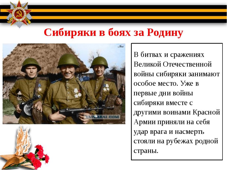 Сибиряки в боях за Родину В битвах и сражениях Великой Отечественной войны си...
