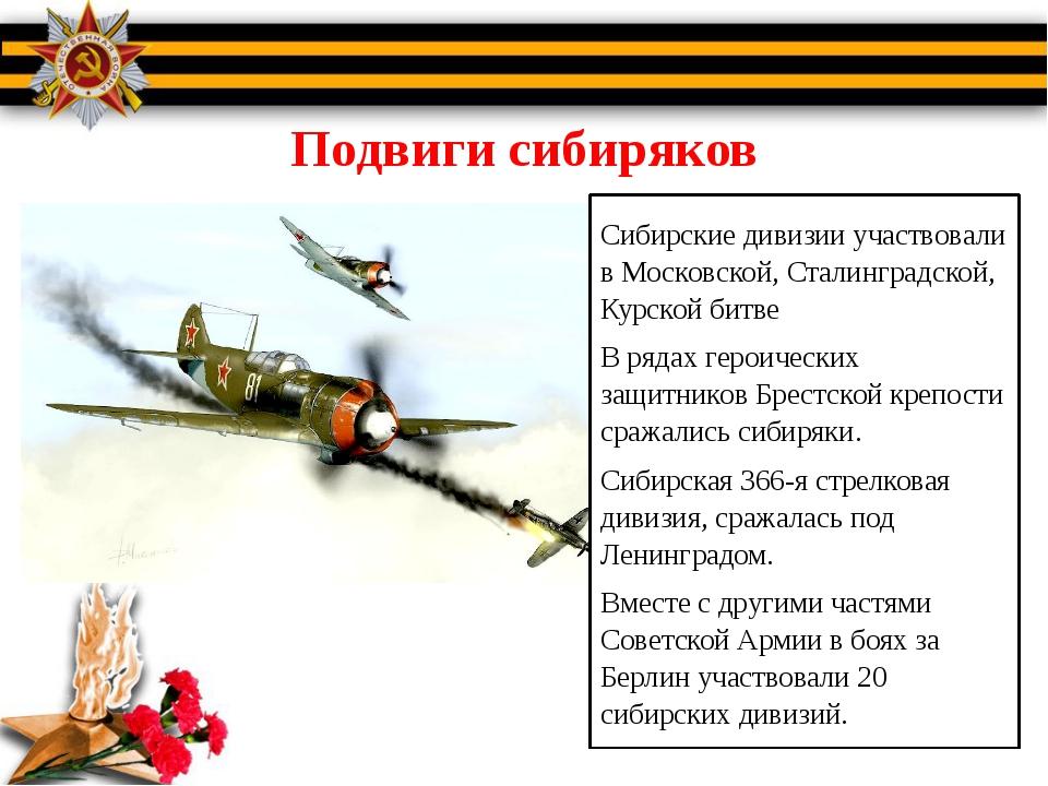 Подвиги сибиряков Сибирские дивизии участвовали в Московской, Сталинградской,...