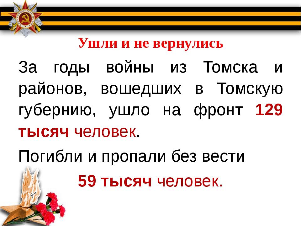 Ушли и не вернулись За годы войны из Томска и районов, вошедших в Томскую губ...