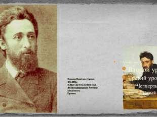 реимущества использования широкого Всеволод Михайлович Гаршин 1855-1888гг. В
