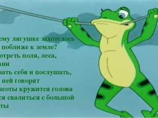 6. Почему лягушке захотелось лететь поближе к земле? посмотреть поля, леса, д