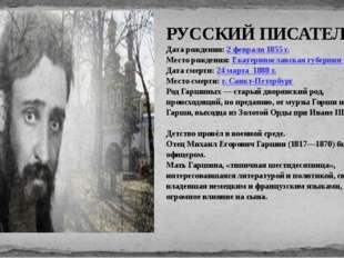 РУССКИЙ ПИСАТЕЛЬ Дата рождения: 2 февраля 1855 г. Место рождения: Екатеринос