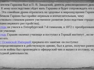 Воспитателем Гаршина был и П.В.Завадский, деятель революционного движения 1