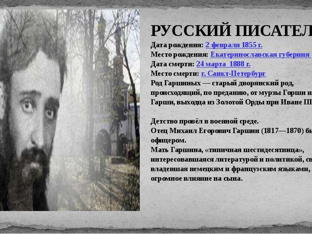 РУССКИЙ ПИСАТЕЛЬ Дата рождения: 2 февраля 1855 г. Место рождения: Екатеринос...