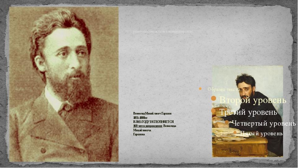 реимущества использования широкого Всеволод Михайлович Гаршин 1855-1888гг. В...