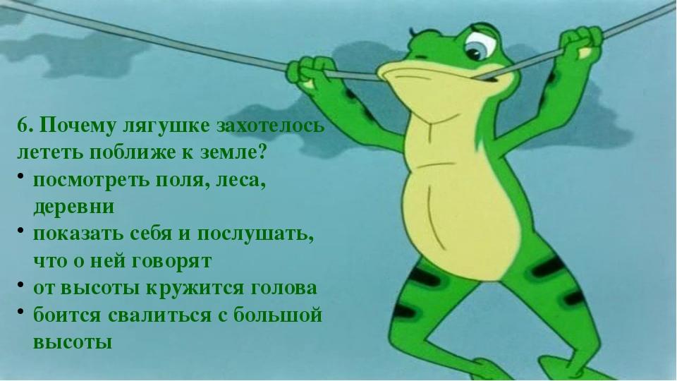 6. Почему лягушке захотелось лететь поближе к земле? посмотреть поля, леса, д...