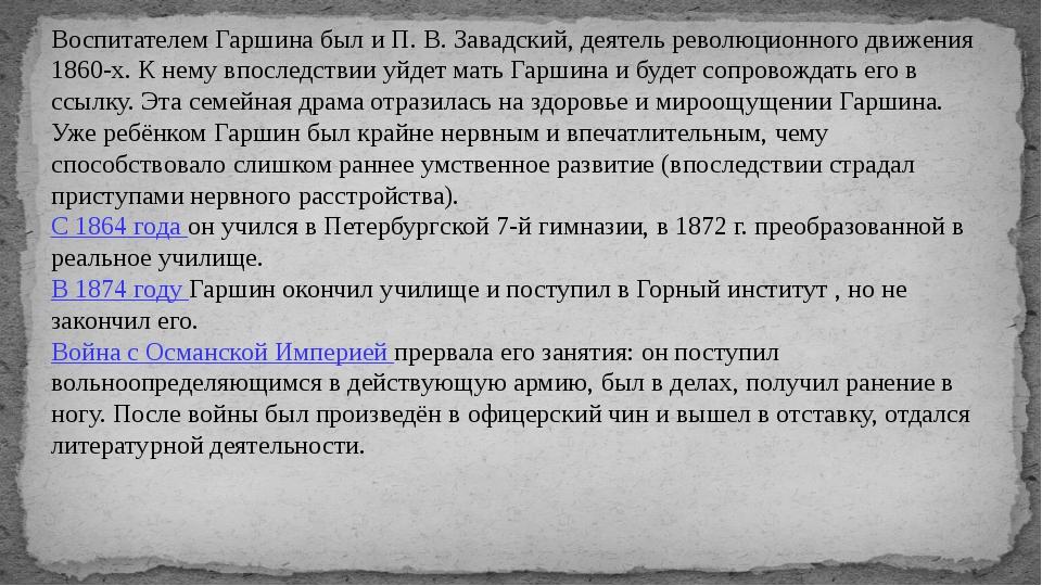 Воспитателем Гаршина был и П.В.Завадский, деятель революционного движения 1...