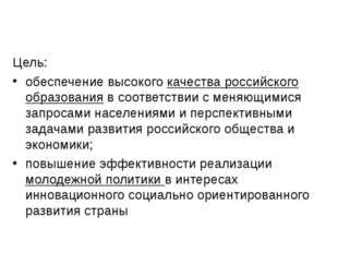 Цель: обеспечение высокого качества российского образования в соответствии с
