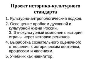 Проект историко-культурного стандарта 1.Культурно-антропологический подход.