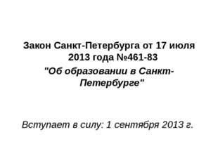 """Закон Санкт-Петербурга от 17 июля 2013 года №461-83 """"Об образовании в Санкт-П"""