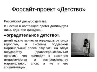 Форсайт-проект «Детство» Российский дискурс детства В России в настоящее врем