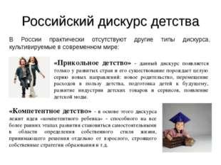 Российский дискурс детства В России практически отсутствуют другие типы диску