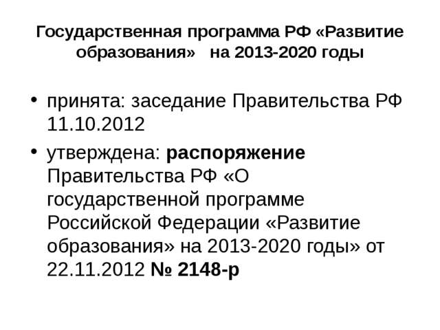 Государственная программа РФ «Развитие образования» на 2013-2020 годы принята...