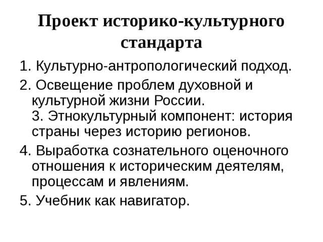 Проект историко-культурного стандарта 1.Культурно-антропологический подход....