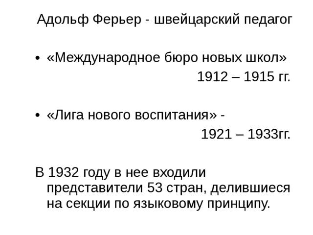 Адольф Ферьер - швейцарский педагог «Международное бюро новых школ» 1912 – 19...