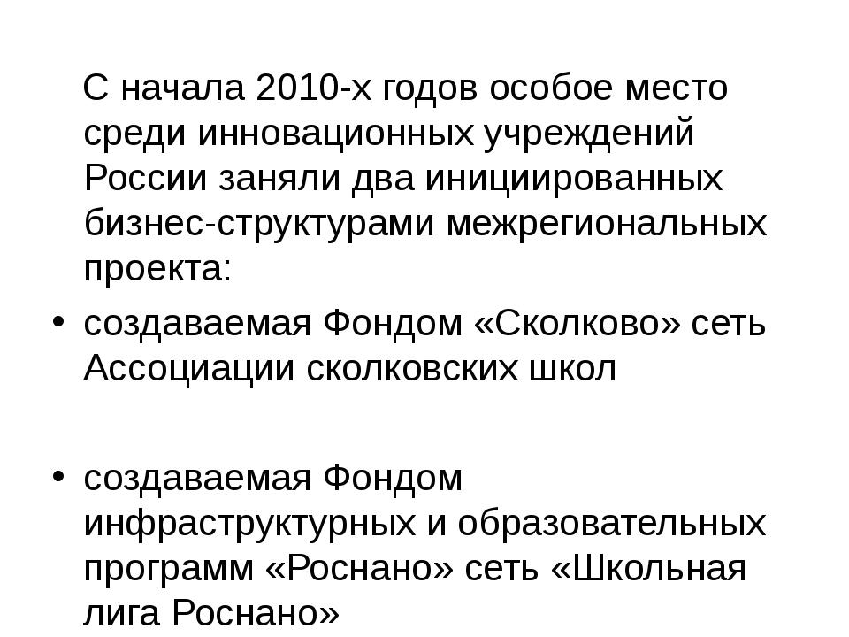 С начала 2010-х годов особое место среди инновационных учреждений России зан...